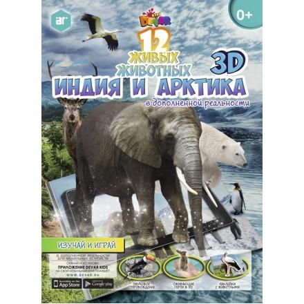 """Живая раскраска 3D """"Индия и Арктика"""""""