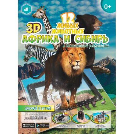 """Живая раскраска 3D """"Африка и Сибирь"""""""