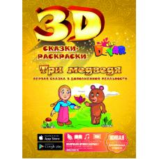 "Сказка-раскраска ""Три медведя"" ARD007"