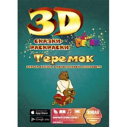 """Живая раскраска 3D """"Теремок"""""""
